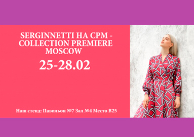 СРМ - COLLECTION PREMIERE MOSCOW 2019
